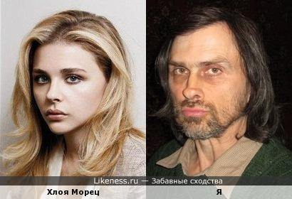Хлоя Морец похожа на меня, как внучка на дедушку (вариант 6)