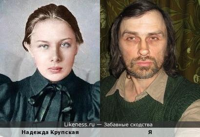 Надежда Крупская похожа на меня, как дочь на отца