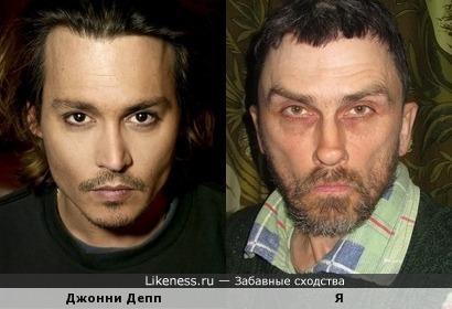 Джонни Депп похож на меня, как сын на отца