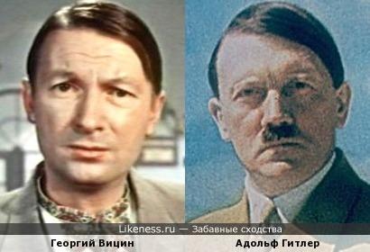 Адольф Гитлер напоминает Георгия Вицина