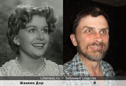 Жаклин Дор похожа на меня, как дочь на отца