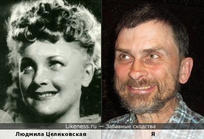 Людмила Целиковская похожа на меня, как дочь на отца