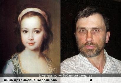 Анна Артемьевна Воронцова на картине Д. Г. Левицкого похожа на меня, как внучка на дедушку