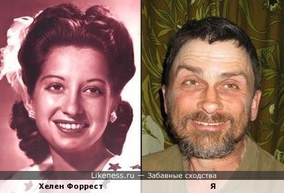 Хелен Форрест похожа на меня, как дочь на отца