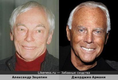 Александр Зацепин и Джорджио Армани