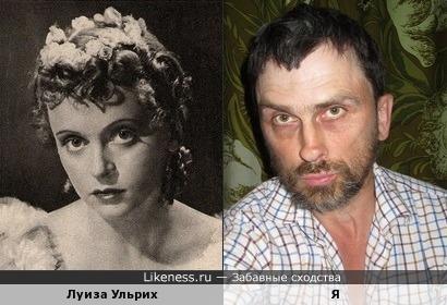 Луиза Ульрих похожа на меня, как дочь на отца