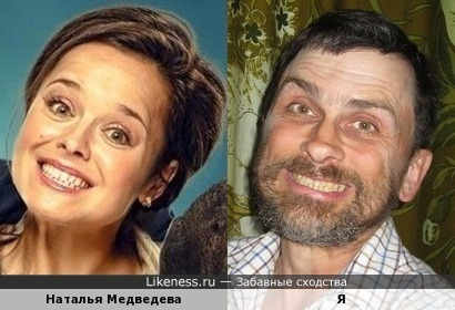 Наталья Медведева похожа на меня, как дочь на отца