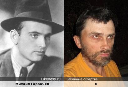 Михаил Горбачёв похож на меня, как сын на отца