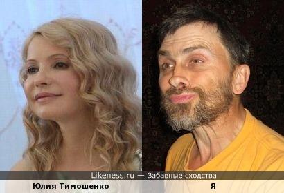 Юлия Тимошенко похожа на меня, как внучка на дедушку