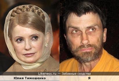 Юлия Тимошенко напоминает меня
