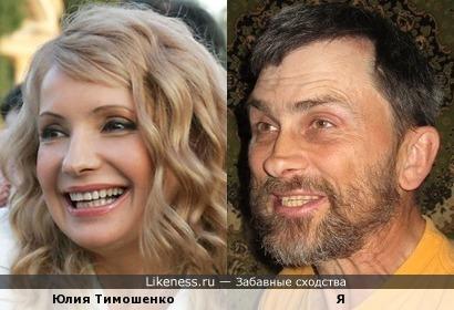 Юлия Тимошенко похожа на меня, как дочь на отца