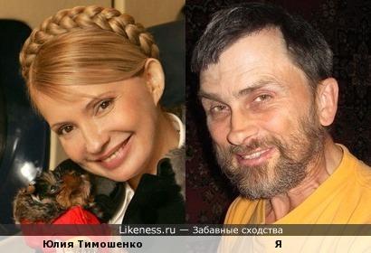 Юлия Тимошенко похожа на меня, как дочь на отца (вариант 2)