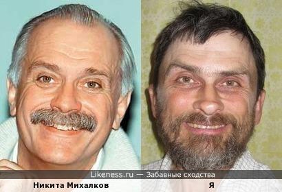 Никита Михалков похож на меня