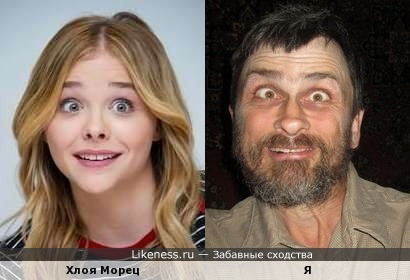 Хлоя Морец похожа на меня, как внучка на дедушку (вариант 8)