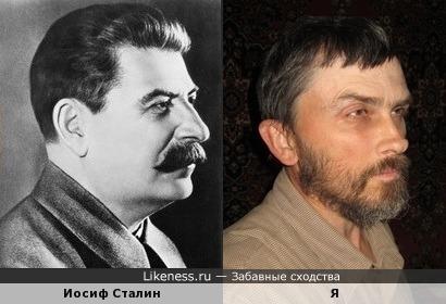 Иосиф Сталин напоминает меня