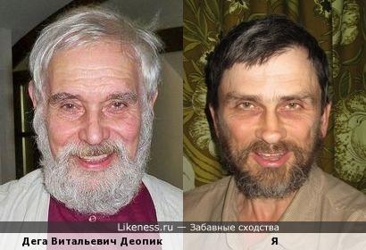 Дега Витальевич Деопик напоминает меня