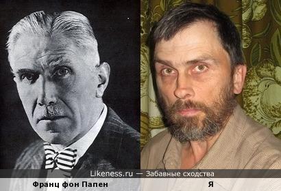 Франц фон Папен напоминает меня