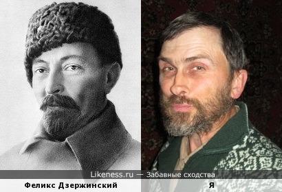 Феликс Дзержинский напоминает меня