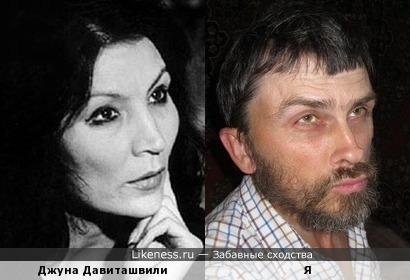 Джуна Давиташвили напоминает меня