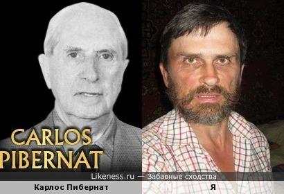 Карлос Пибернат похож на меня