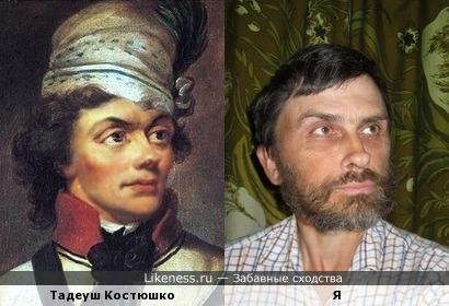 Тадеуш Костюшко напоминает меня