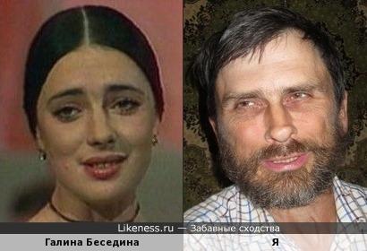 Галина Беседина напоминает меня