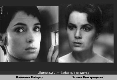 Вайнона Райдер похожа на Элину Быстрицкую