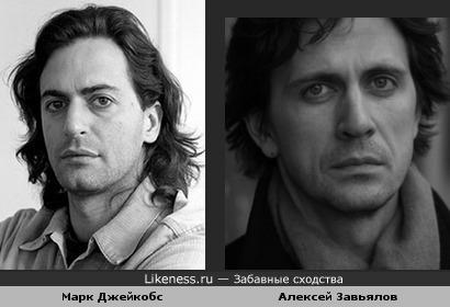 Марк Джейкобс похож на Алексея Завьялова