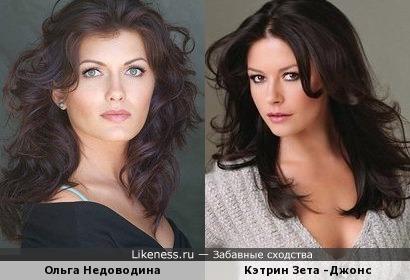 Ольга Недоводина похожа на Кэтрин Зета- Джонс