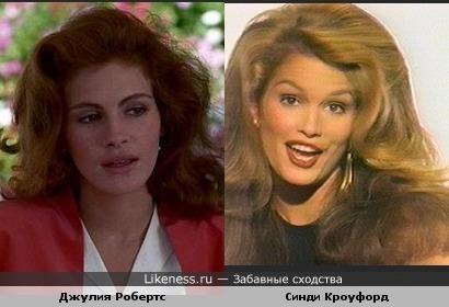 Джулия Робертс похожа на Синди Кроуфорда