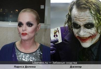 Лариса Долина похожа на Джокера