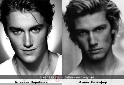 Алекс Петтифер похож на Алексея Воробьева