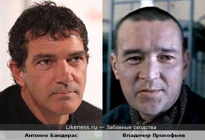 Антонио Бандерас и Владимир Прокофьев