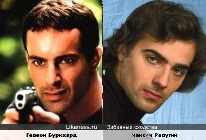 Гедеон Буркхард и Максим Радугин