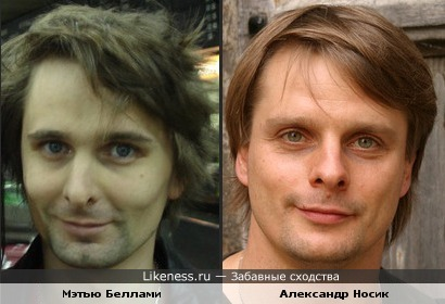 Мэтью Беллами и Александр Носик похожи