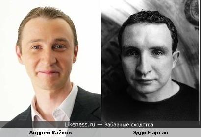 Андрей Кайков и Эдди Марсан немножко похожи