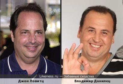 Джон Ловитц и Владимир Данилец немного похожи...