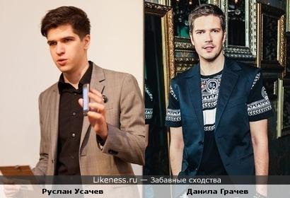 Руслан Усачев и Данила Грачев