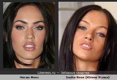 Меган Фокс похожа на Sasha Rose (Юлию Усову)
