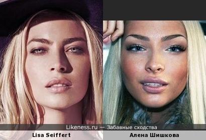 Алена Шишкова и Лиза Сеифферт похожи