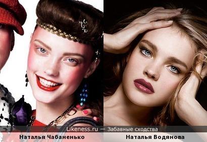 Наталья Чабаненько и Наталья Водянова похожи