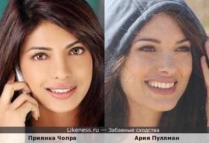 Приянка Чопра и Ария Пуллман похожи