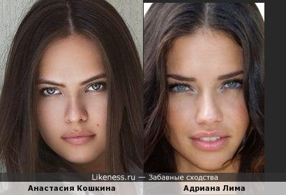 Анастасия Кошкина похожа на Адриану Лиму