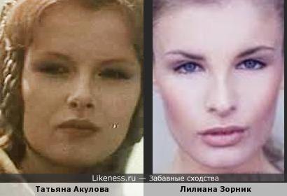 Лилиана Зорник и Татьяна Акулова немного похожи