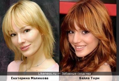 Белла Торн похожа на Екатерину Маликову