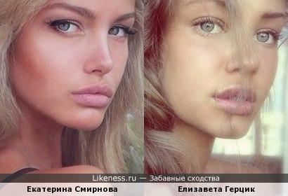 Елизавета Герцик и Екатерина Смирнова похожи