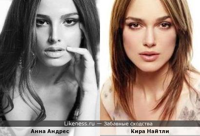 Анна Андрес похожа на Киру Найтли