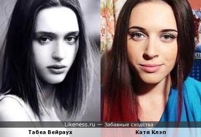 Табеа Вейраух и Катя Клэп похожи