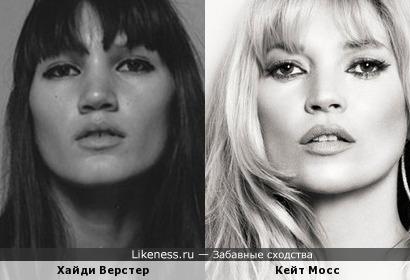 Хайди Верстер похожа на Кейт Мосс
