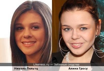 Никола Пельтц и Алина Гросу похожи